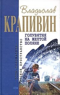 Владислав Крапивин - Голубятня на желтой поляне. Я иду встречать брата. Серебристое дерево с поющим котом (сборник)