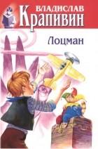 Владислав Крапивин - Том 10. Лоцман. Полосатый жираф Алик (сборник)
