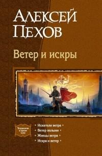 - Ветер и искры (сборник)