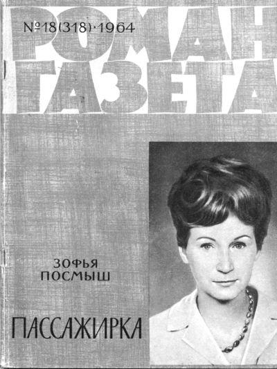 Зофья Посмыш - Пассажирка