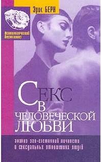 Эрик Берн - Секс в человеческой любви (сборник)