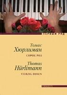 Томас Хюрлиман - Сорок роз