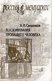 Николай Свешников - Воспоминания пропащего человека (сборник)