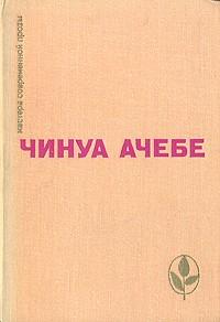Чинуа Ачебе - Стрела бога. Человек из народа (сборник)
