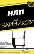 "- НЛП для ""чайников"""