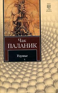 Чак Паланик - Удушье