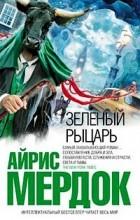 Айрис Мердок - Зеленый рыцарь