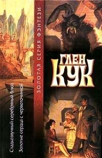 Глен Кук - Сладкозвучный серебряный блюз. Золотые сердца с червоточинкой (сборник)