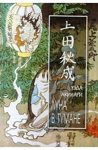 Уэда Акинари - Луна в тумане (сборник)