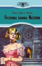 Виктория Холт - Госпожа замка Меллин
