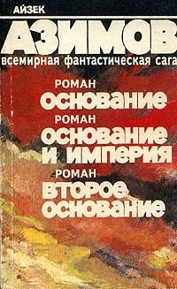Айзек Азимов - Основание. Основание и Империя. Второе Основание (сборник)