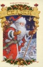 Антология - Рождественские сказки