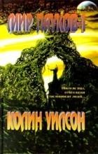 Колин Уилсон - Мир пауков-1