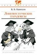 Виктор Одинцов - Лингвистические парадоксы