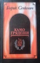 Генрик Сенкевич - Камо грядеши (сборник)