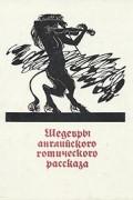 - Шедевры английского готического рассказа. В двух томах. Том 2