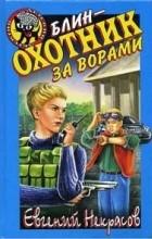 Евгений Некрасов - Блин - охотник за ворами