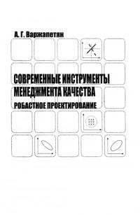 Современные инструменты менеджмента и качества. учебное пособие