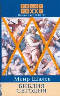 Меир Шалев - Библия сегодня