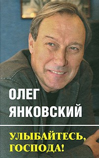 Олег Янковский - Улыбайтесь, господа!
