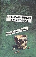 Ганс Гейнц Эверс - Превращенная в мужчину