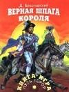 Дмитрий Браславский - Верная шпага короля