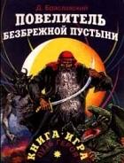 Дмитрий Браславский - Повелитель безбрежной пустыни