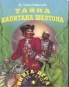 Дмитрий Браславский - Тайна капитана Шелтона
