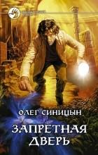 Олег Синицын - Запретная дверь
