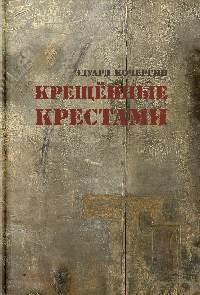 Эдуард Кочергин - Крещенные крестами: записки на коленках