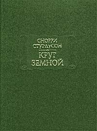 Снорри Стурлусон - Круг Земной