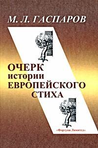 М.Л.Гаспаров - Очерк истории европейского стиха