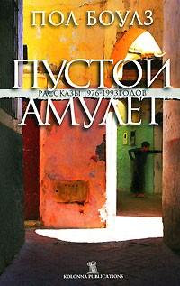 Пол Боулз - Пустой амулет. Рассказы 1976—1993 годов (сборник)