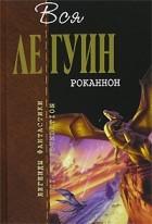 Урсула Ле Гуин - Роканнон (сборник)