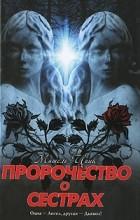 Мишель Цинк - Пророчество о сестрах