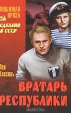 Лев Кассиль - Вратарь Республики