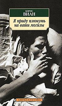 Борис Виан - Я приду плюнуть на ваши могилы. У всех мертвых одинаковая кожа (сборник)