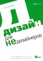 Робин Вильямс - Дизайн для НЕдизайнеров