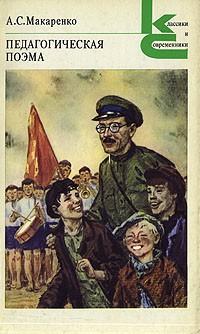 Макаренко антон педагогические поэмы. «флаги на башнях», «марш.