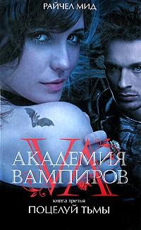 Райчел Мид - Академия вампиров. Книга 3. Поцелуй тьмы