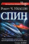 Роберт Чарльз Уилсон - Спин