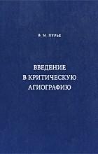 Лурье В. - Введение в критическую агиографию