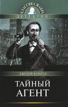 Джозеф Конрад - Тайный агент
