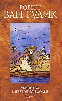 Роберт ван Гулик - Убийство в цветочной лодке