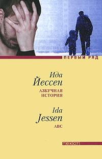 Ида Йессен - Азбучная история
