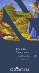 Фридрих Дюрренматт - Взаимосвязи (сборник)