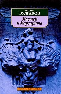 Мастер и маргарита роман рецензия 6363