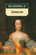 Екатерина II - Записки (сборник)