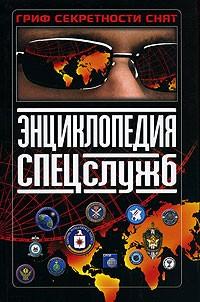 Клим Дегтярев - Энциклопедия спецслужб