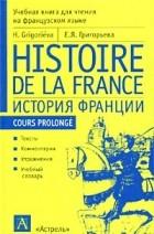 Григорьева Е. Я. - Histoire de la France (История Франции): Учебная книга для чтения на французском языке